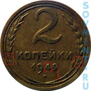 2 копейки 1949, шт.Б