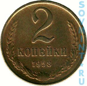 2 копеек 1958, шт.об.ст.