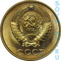 2 копейки 1985-1990, шт.2.12 (ЛМД)