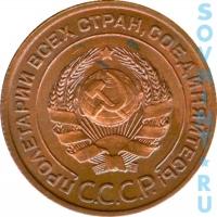 2 копейки 1924, шт.1.2