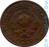 2 копейки 1924, шт.1.1* (16 лучей)