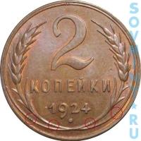 2 копейки 1924, шт.А (4 узла)