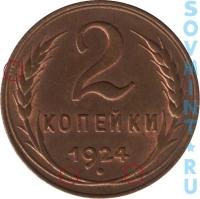 2 копейки 1924, шт.Б (2 узла)