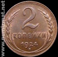 2 копейки 1924, шт.В (2 узла, ости длинные)
