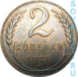2 копейки 1925, шт. реверса
