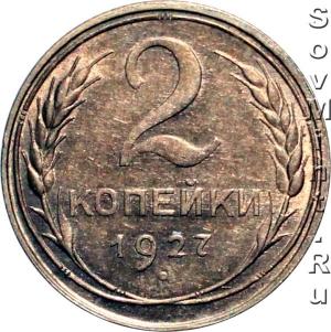 2 копейки 1927, реверс