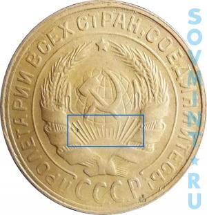 2 копейки 1928, шт.1.3* (14 лучей)