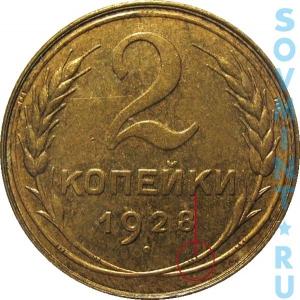 2 копейки 1928, шт.Б