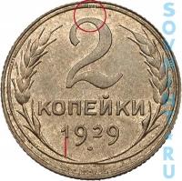 2 копейки 1929 шт.А (цифра 2 номинала приспущена)