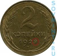 2 копейки 1929 шт.В (вторая цифра 9 даты маленькая)