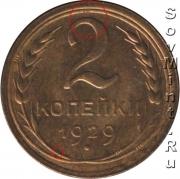 2 копейки 1929, шт.Б, реверс, простая