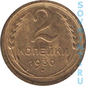 2 копейки 1930, шт. реверса