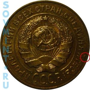 2 копейки 1926, 1931-1934 гг, шт.1.2 (надпись удалена от канта)