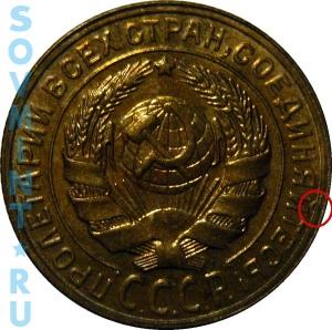 2 копейки 1926-1935 гг, шт.1.3 (надпись приближена к канту)
