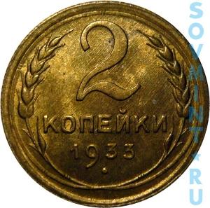 2 копейки 1933, шт.реверса