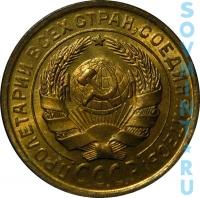 2 копейки 1926-1935 гг, шт.1.3