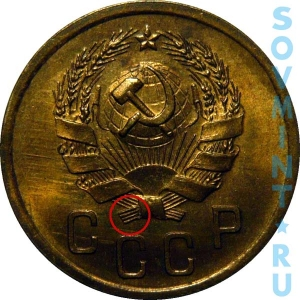 2 копейки 1935-1936 гг, шт.1 (в левом срезе колосьев 4 стебля)
