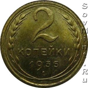 2 копейки 1935, шт.А (без узлов)