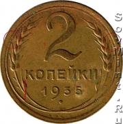 2 копейки 1935, шт.Б
