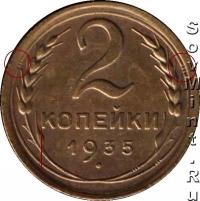 2 копейки 1935, шт.В