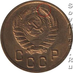 2 копейки 1937-46 гг, шт.1 (без уступа)