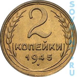 2 копейки 1945, шт.об.ст. (реверс)
