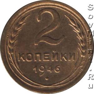 2 копейки 1946, реверс