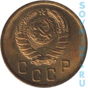 2 копейки 1948, шт.1 (1946)