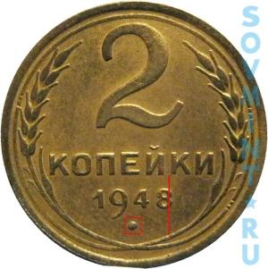 2 копейки 1948, шт.А