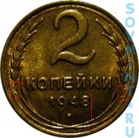2 копейки 1948, шт.Б