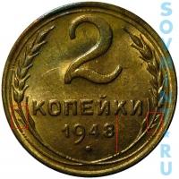 2 копейки 1948, шт.В