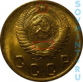 2 копейки 1949, шт.1.2