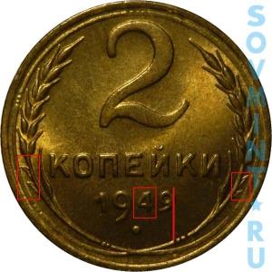 2 копейки 1949, шт.А