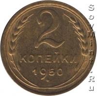 2 копейки 1950, шт.Б