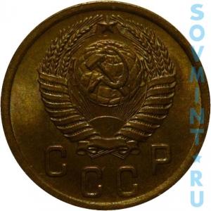2 копейки 1950-1956, шт.3