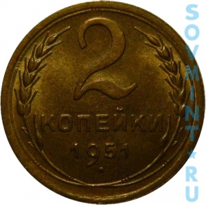 2 копейки 1951, шт.реверса