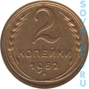 2 копейки 1952, шт. реверса