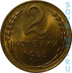 2 копейки 1955, шт. реверса