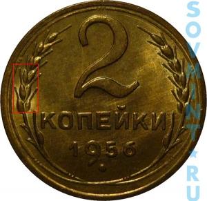 2 копейки 1956, шт.Б