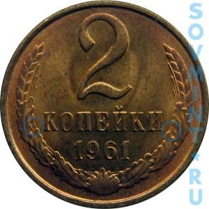 2 копейки 1961, шт.Б