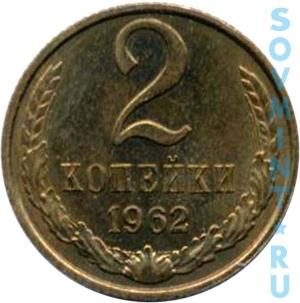2 копеек 1962, шт.об.ст.