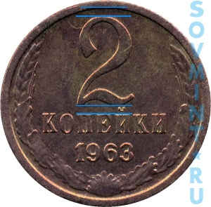 2 копейки 1963, шт.Б (редкая)