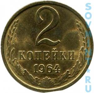 2 копеек 1964, шт.об.ст.