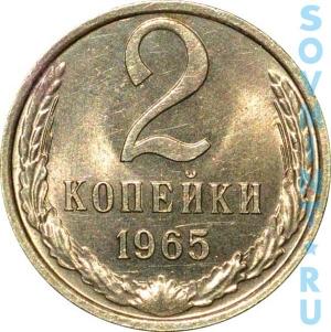2 копеек 1965, шт.об.ст.