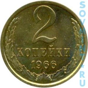 2 копеек 1966, шт.об.ст.