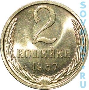 2 копеек 1967, шт.об.ст.