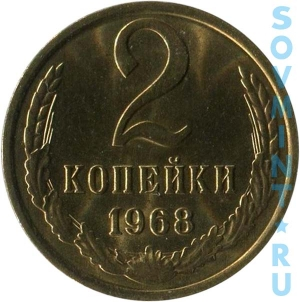 2 копеек 1968, шт.об.ст.