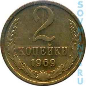 2 копеек 1969, шт.об.ст.