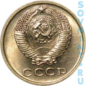 2 копеек 1963-1974, шт.1.12