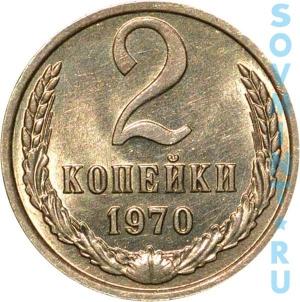 2 копеек 1970, шт.об.ст.